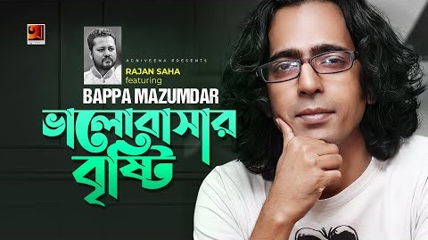 Bhalobashar Bristy Lyrics (ভালবাসার বৃষ্টি) - Bappa Mazumder