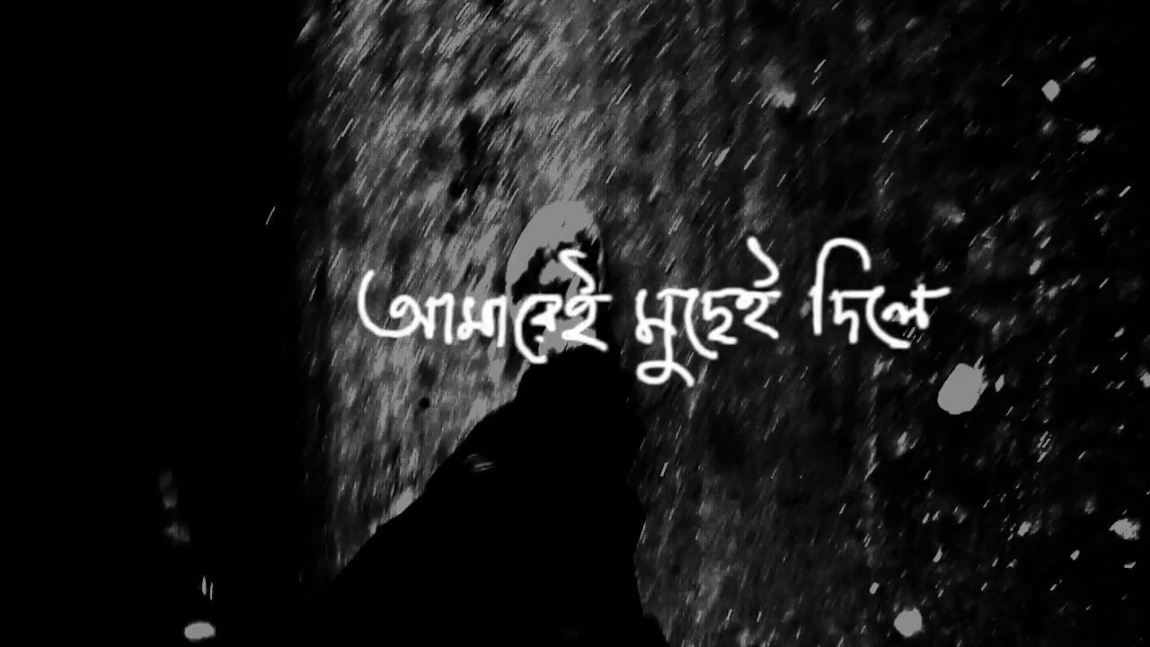 Dhulabali Song Lyrics (ধুলাবালি) Zunayed Evan - Ashes Band