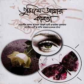 Tumi Je Amar Kobita Lyrics (তুমি যে আমার কবিতা) - Sabina Yasmin