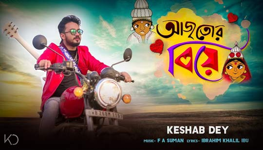 Aaj Tor Biye Lyrics (আজ তোর বিয়ে) Keshab Dey