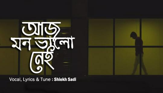 Aj Mon Valo Nei Lyrics (আজ মন ভাল নেই) Shiekh Sadi   Alvee
