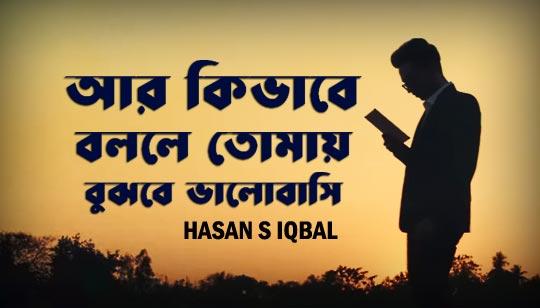 Ar Kibhabe Lyrics (আর কিভাবে) Hasan S Iqbal Song
