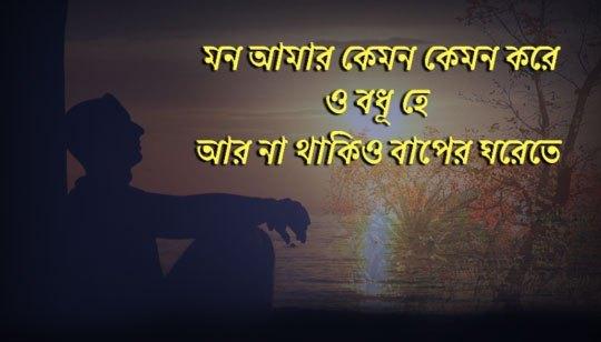 Bhador Ashin Mase Song Lyrics (ভাদর আশ্বিন মাসে) Bangla Jhumur Song