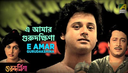 E Amar Gurudakshina Lyrics (এ আমার গুরুদক্ষিণা) Kishore Kumar
