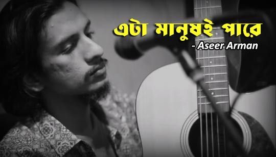 Eta Manush E Pare Song Lyrics (এটা মানুষই পারে) Aseer Arman