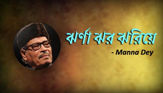 Jhorna Jhor Jhoriye Lyrics (ঝরনা ঝর ঝরিয়ে) Manna Dey