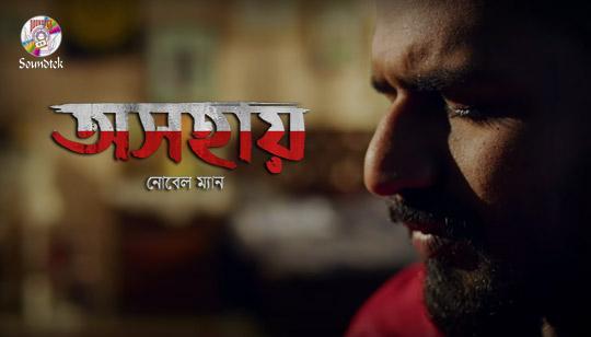 Oshohay Lyrics (অসহায়) Noble Man Bangla Rock Song
