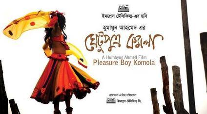 Shua Urilore Lyrics (শুয়া উড়িলরে) - Ghetuptro Komola