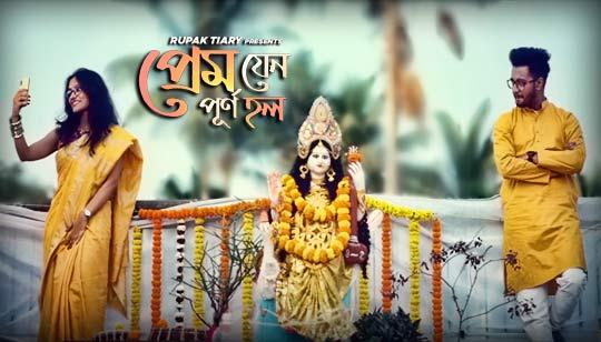 Prem Jeno Purno Holo Lyrics (প্রেম যেন পূর্ণ হল) Rupak Tiary | Trishna