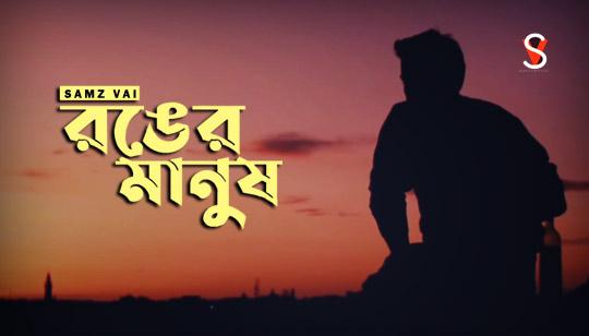Ronger Manush Lyrics (রঙের মানুষ) Samz Vai Song