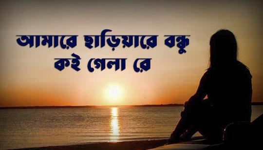 Rongila Re Lyrics (রঙ্গিলা রে) Jasimuddin - Folk Song