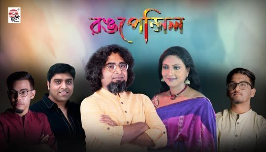 Rongpencil Song Lyrics (রংপেন্সিল) Koushik Chakraborty | Antara