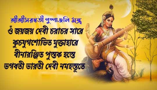 Saraswati Puja Pushpanjali Mantra (সরস্বতী পুষ্পাঞ্জলি মন্ত্র) In Bengali