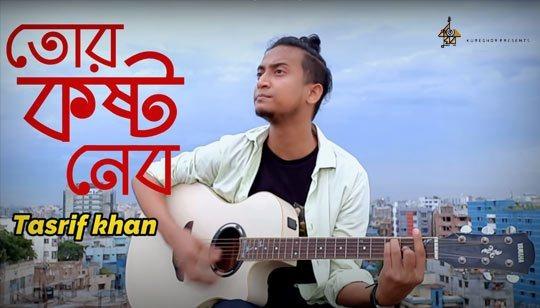 Tor Koshto Nebo Lyrics (তোর কষ্ট নেবো) Tasrif Khan | Kureghor