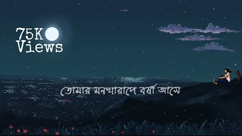 Tomar Monkharape Borsha Ashe Song Lyrics (তোমার মনখারাপে বর্ষা আসে) Taishi -Chirkut