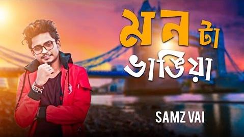 Monta Vangiya Lyrics (মনটা ভাঙ্গিয়া) Samz Vai - Js Sajib