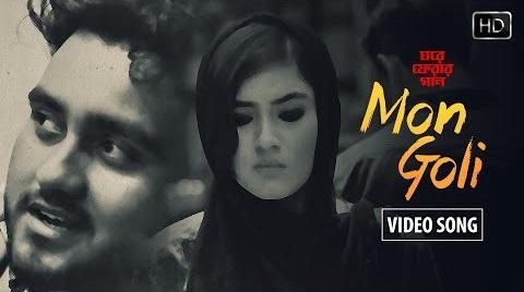 Mon Goli Song Lyrics (মন গলি) Ghawre Ferar Gaan - Anirban Sikdar