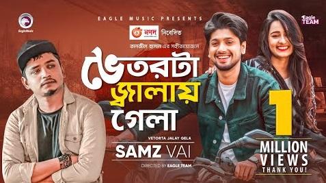 Vetorta Jalay Gela Lyrics (ভেতরটা জ্বালায় গেলা)- Samz Vai