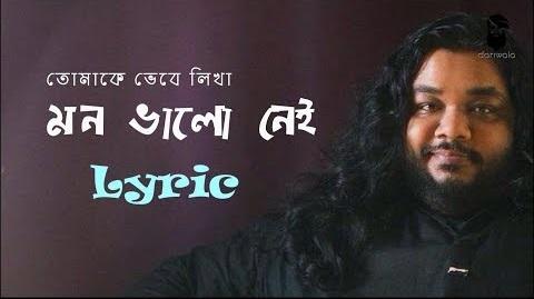 Tomake Vebe Lekha Lyrics (তোমাকে ভেবে লেখা) - Fuad ft. Shanto