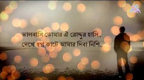 Vlobashi Tomar Oi Roddur Hassi Lyrics (ভালবাসি তোমার ওই রোদ্দুর হাসি)-Nirob