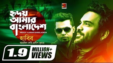 Hridoye Amar Bangladesh Lyrics (হৃদয়ে আমার বাংলাদেশ)- Habib Wahid   Arfin Rumey