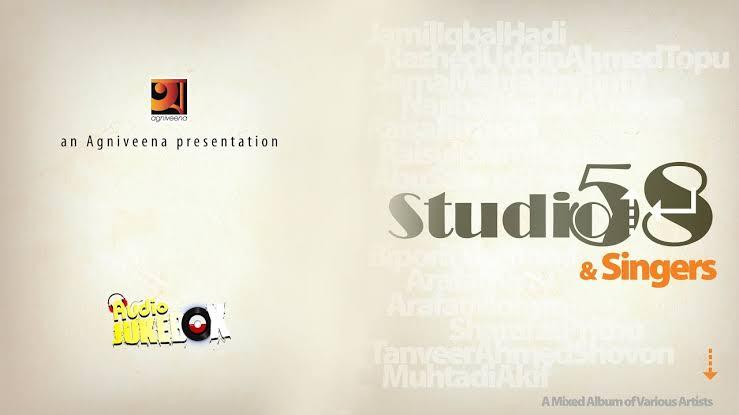 Rajkonna (রাজকন্যা) By Studio58 & Singers Lyrics