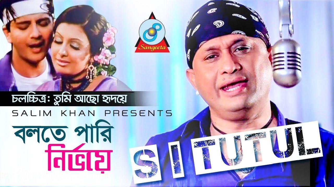 Hou Jodi Tumi Nil Akash Lyrics (হও যদি নীল আকাশ) - SI Tutul