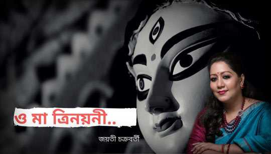 O Ma Trinoyoni Song Lyrics (ও মা ত্রিনয়নী) Jayati Chakraborty   Agomoni Song