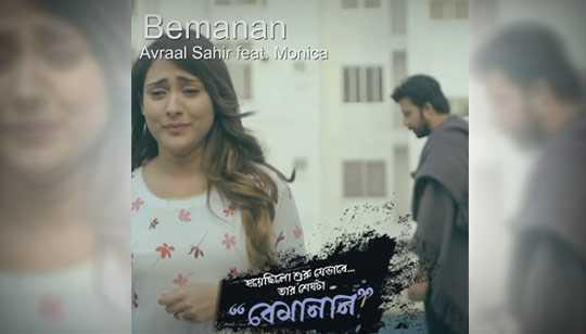Bemanan Song Lyrics (বেমানান) Avraal Sahir   Monica