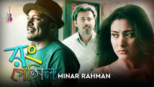 Rong Pencil Lyrics (রং পেন্সিল) Minar Rahman Bangla Song
