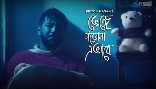 Bhenge Porona Ebhabe Lyrics (ভেঙ্গে পড়োনা এভাবে) Pritom Hasan