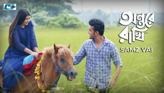 Ontore Rakhi Song Lyrics (অন্তরে রাখি) Samz Vai Song