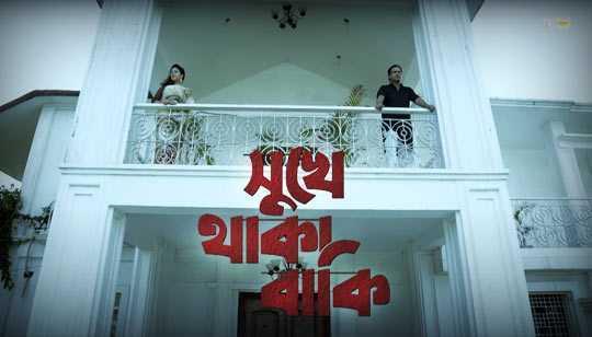 Shukhe Thaka Baki Song Lyrics (সুখে থাকা বাকি) Asif Akbar | Haimanti