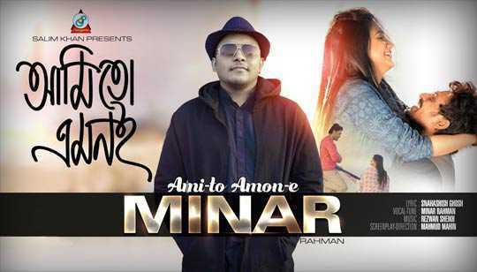 Ami To Amoni Song Lyrics (আমি তো এমনই) Minar Rahman Song