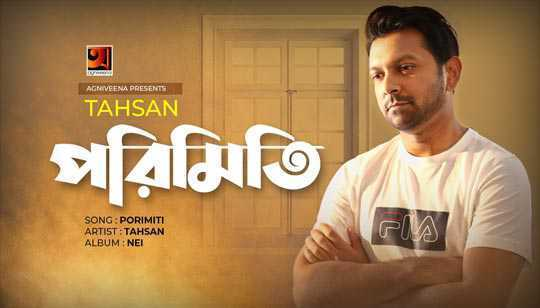 Porimiti Song Lyrics (পরিমিতি) Tahsan Bangla Song