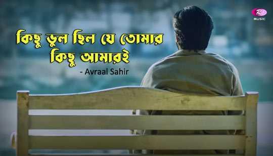 Kichu Bhul Chilo Je Tomar Song Lyrics (কিছু ভুল) Avraal Sahir