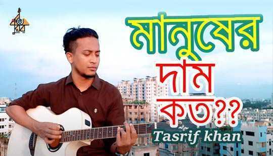 Manush Er Daam Koto Song Lyrics (মানুষের দাম কত) Tasrif Khan | Kureghor Band