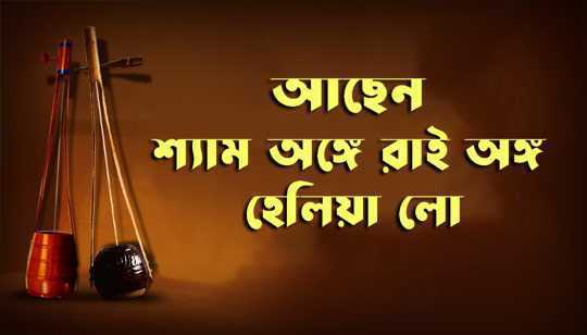 Shyam Onge Rai Ongo Song Lyrics (শ্যাম অঙ্গে রাই অঙ্গ) Bangla Folk Song