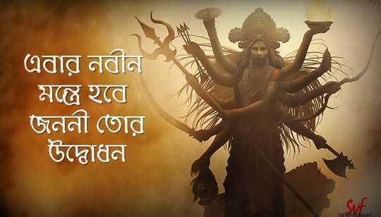 Ebar Nabin Mantre Song Lyrics (এবার নবীন মন্ত্রে) Durga Puja Nazrul Geeti