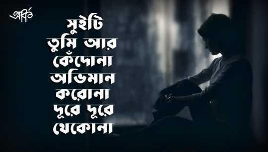 Sweety Tumi Ar Kedona Song Lyrics (সুইটি) Ark Hasan