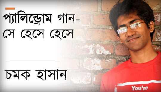 Se Hese Hese Song Lyrics (সে হেসে হেসে) Chamok Hasan