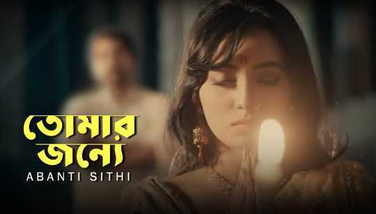 Tomar Jonne Song Lyrics (তোমার জন্যে) Abanti Sithi Bengali Song