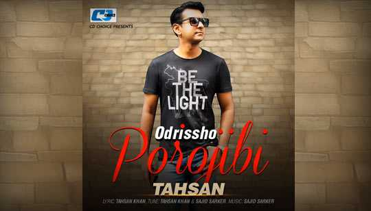 Odrissho Porojibi Song Lyrics (অদৃশ্য পরজীবি) Tahsan Song
