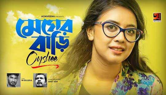 Megher Bari Lyrics (মেঘের বাড়ি) Oyshee Bangla Song