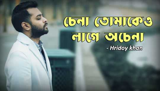 Ochena Lyrics (অচেনা) Hridoy Khan Song | Trapped