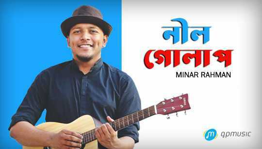 Neel Golap Song Lyrics (নীল গোলাপ) Minar Rahman