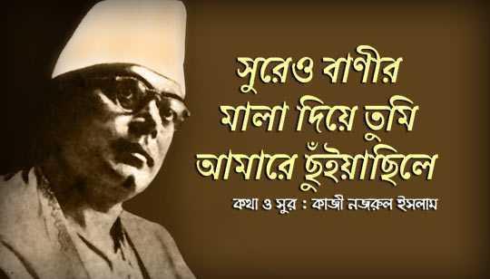 Sure O Banir Mala Diye Lyrics (সুরেও বাণীর মালা দিয়ে) Nazrul Geeti