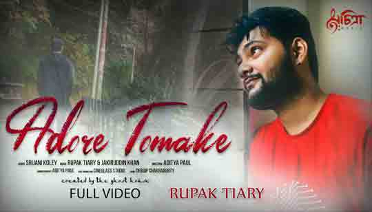Adore Tomake Lyrics (আদরে তোমাকে) Rupak Tiary