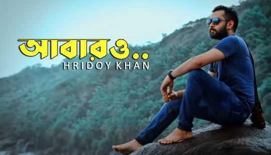 Abaro Lyrics (আবারও) Hridoy khan Song