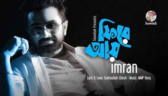 Fire Aay Lyrics (ফিরে আয়) Imran Mahmudul